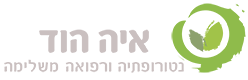 איה הוד – המרכז לנטורופתיה ורפואה משלימה
